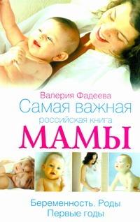 Самая важная российская книга мамы