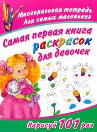 Самая первая книга раскрасок для девочек. Многоразовая тетрадь