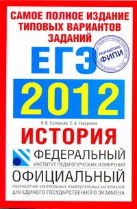 Самое полное издание типовых вариантов заданий ЕГЭ. 2012. История