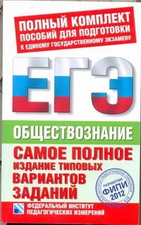Самое полное издание типовых вариантов заданий ЕГЭ. 2012. Обществознание