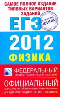Самое полное издание типовых вариантов заданий ЕГЭ. 2012. Физика