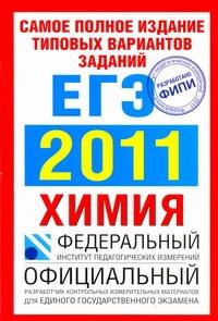 Самое полное издание типовых вариантов заданий ЕГЭ: 2011. Химия
