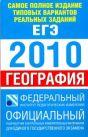 Самое полное издание типовых вариантов реальных заданий ЕГЭ. 2010. География
