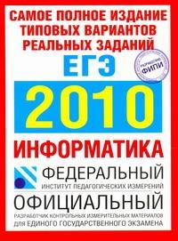 Самое полное издание типовых вариантов реальных заданий ЕГЭ. 2010. Информатика