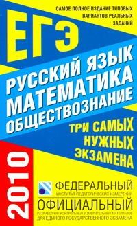 Самое полное издание типовых вариантов реальных заданий ЕГЭ. 2010. Русский язык.