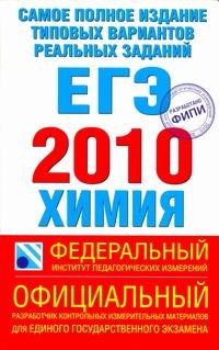 Самое полное издание типовых вариантов реальных заданий ЕГЭ. 2010. Химия