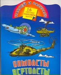 Самолеты, вертолеты