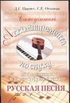 Самоучитель аккомпанемента по слуху на фортепиано и шестиструнной гитаре. Русска