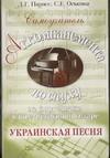 Самоучитель аккомпанемента по слуху на фортепиано и шестиструнной гитаре. Украин