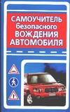 Самоучитель безопасного вождения автомобиля