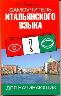 Самоучитель итальянского языка для начинающих