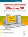 Самоучитель по обеспечению максимальной защищенности Windows XP