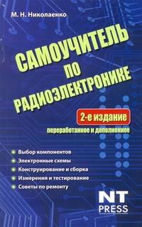 Самоучитель по радиоэлектронике