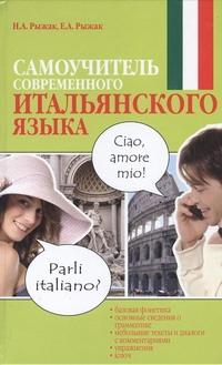 Самоучитель современного итальянского языка