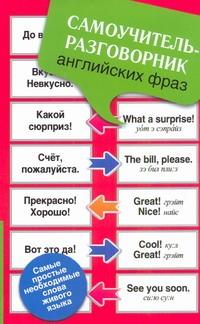 Самоучитель-разговорник английских фраз