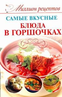 Самые вкусные блюда в горшочках