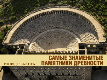 Самые знаменитые памятники древности