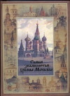 Самые знаменитые храмы Москвы