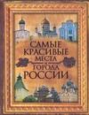 Самые красивые места и города России