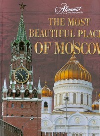 Самые красивые места Москвы = The Most Beautiful Places of Moscow