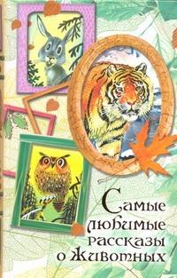 Самые любимые рассказы о животных