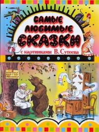 Самые любимые сказки с картинками В. Сутеева