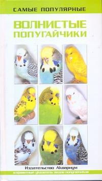 Самые популярные волнистые попугайчики