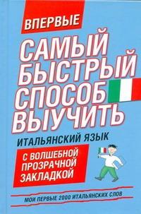 Самый быстрый способ выучить итальянский язык. Мои первые 2000 итальянских слов