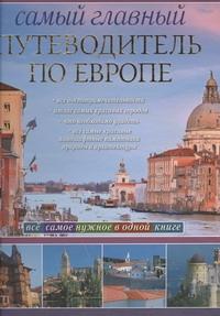 Самый главный путеводитель по Европе
