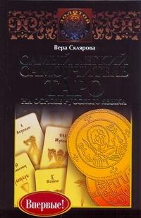 Самый легкий  самоучитель Таро на основе русского языка