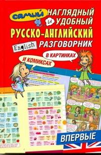 Самый наглядный и удобный русско-английский разговорник