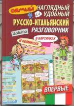 Самый наглядный и удобный русско-итальянский разговорник [в картинках и комиксах