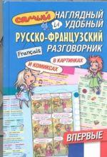 Самый наглядный и удобный русско-французский разговорник [в картинках и комиксах
