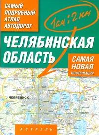 Самый подробный автодорог России. Челябинская область