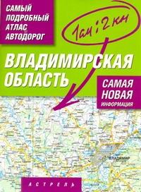 Самый подробный атлас автодорог России. Владимирская область