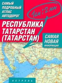 Самый подробный атлас автодорог России. Республика Татарстан (Татарстан)