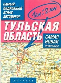 Самый подробный атлас автодорог России. Тульская область