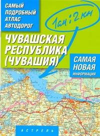 Самый подробный атлас автодорог России. Чувашская республика - Чувашия. Атлас ав
