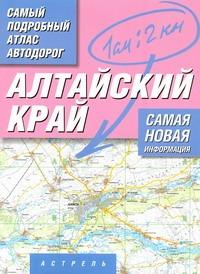 Самый подробный атлас автодорог. Алтайский край