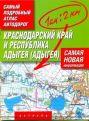 Самый подробный атлас автодорог. Краснодарский край и Республика Адыгея (Адыгея)