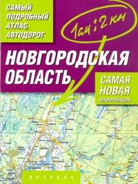 Самый подробный атлас автодорог. Новгородская область