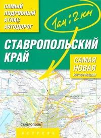 Самый подробный атлас автодорог. Ставропольский край