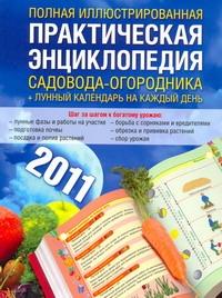 Самый полный иллюстрированный лунный календарь садовода-огородника 2011