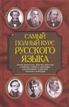 Самый полный курс русского языка