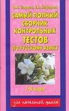 Самый полный сборник контрольных тестов по русскому языку. 1-4 классы