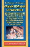 Самый полный справочник для младших школьников по написанию сочинений и изложени