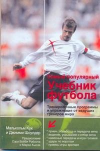 Самый популярный учебник футбола
