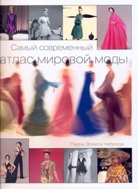 Самый современный атлас мировой моды