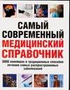 Самый современный медицинский справочник
