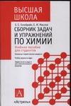 Сборник задач и упражнений по химии